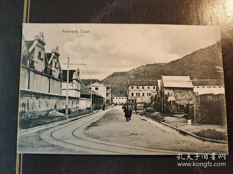 民国香港坚尼地城地区电车路明信片一张