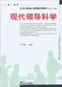 现代领导科学/公共行政核心课程系列教材