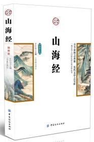 国学今读:山海经(插图版)