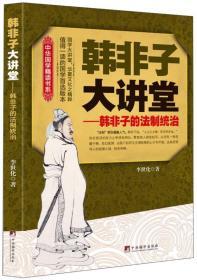 中华国学精读书系·韩非子大讲堂:韩非子的法制统治