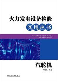 汽轮机/火力发电设备检修实用丛书