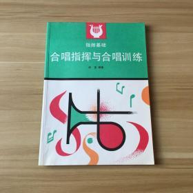 指挥基础:合唱指挥与合唱训练