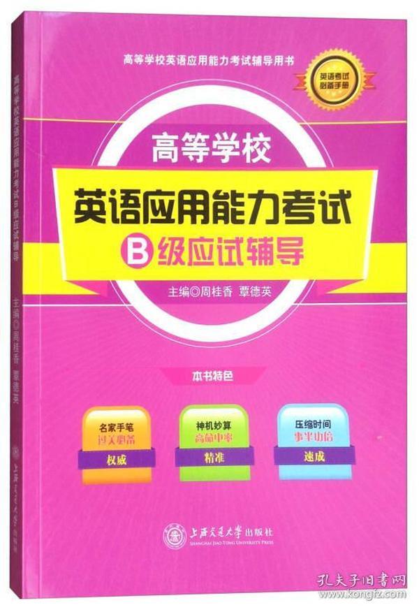 高等学校英语应用能力考试B级应试辅导