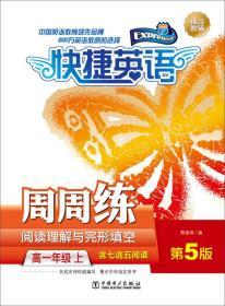 快捷英语 阅读理解与完形填空周周练 高一年级上(第5版)