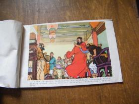文革年画宣传画 《三打祝家庄》 (16幅图全)装订成册,16开