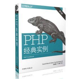 PHP经典实例(第3版)