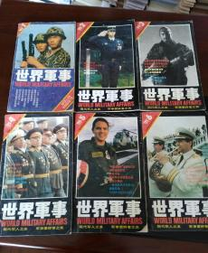 世界军事(1992.1、1995.2.3.4.5.6)