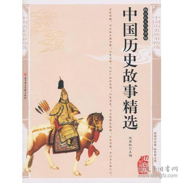 库存新书  *传统文化*-中国历史故事*选-典藏版*编插图