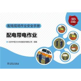 配电带电作业-配电现场作业安全手册-3D彩图版