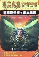 蜜蜂恐惧症·魔血重现:鸡皮疙瘩系列