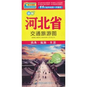 (2019版)河北省交通旅游图(升级版) 中国交通地图 成都地图出版社