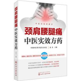 送书签zi-9787122323118-颈肩腰腿痛中医实效方药