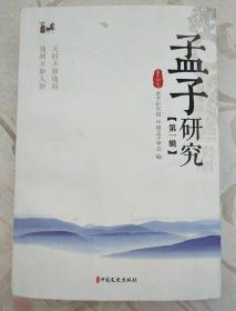 孟子研究【第一辑】孟子研究院中国孟子学会编 中国文史出版社