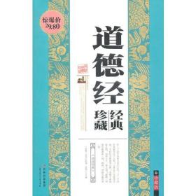 库存新书  *国学传世*-资治通鉴(典藏版)