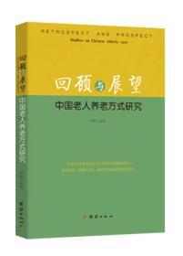 回顾与展望:中国老人养老方式研究