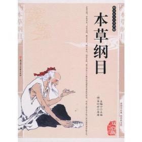 国学传世经典:本草纲目