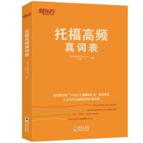 新东方 托福高频真词表