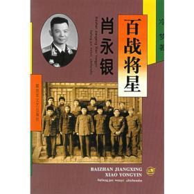 百战将星-肖永银:在刘伯承、邓小平、徐向前麾下