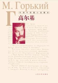 外国中短篇小说藏本:高尔基