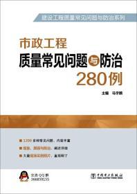 市政工程/质量常见问题与防治280例