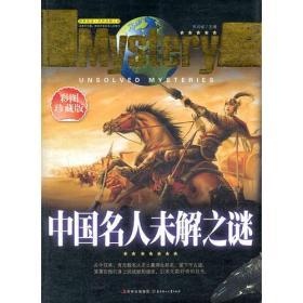 北方妇女儿童出版社 中国名人未解之谜 田战省 9787538545203