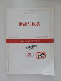 复印报刊资料:《财政与税务》月刊(2014年10期)