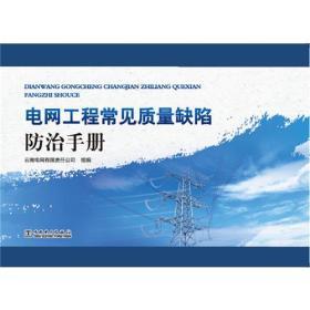 电网工程常见质量缺陷防治手册