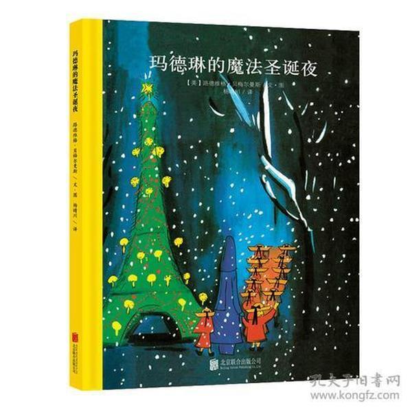 百年经典美绘本系列:玛德琳的魔法圣诞夜