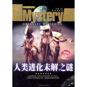 探索发现世界未解之谜--人类进化未解之谜