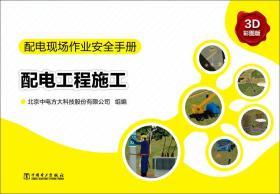 配電現場作業安全手冊 配電工程施工