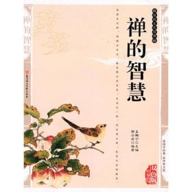 【正版书籍】禅的智慧——传统文化经典