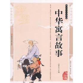 北方妇女儿童出版社 中华寓言故事 闫秀文 9787538543391
