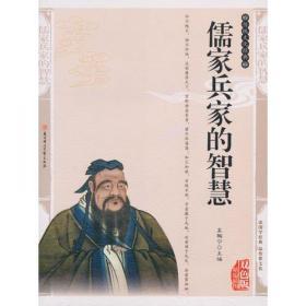 库存新书  *传统文化*-儒家宾家的智慧-典藏版*编插图