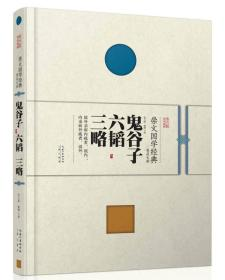 崇文国学经典普及文库:鬼谷子.六韬.三略(精装版)