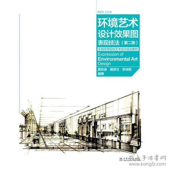 全国高等院校艺术设计规划教材-环境艺术设计效果图表现技法(第二版)