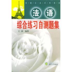 基础法语系列教程:法语综合练习自测题集