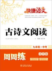 古诗文阅读周周练.九年级+中考:活页版