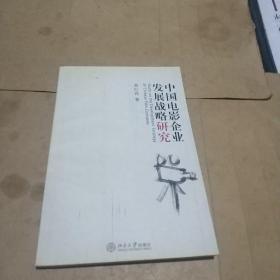 中国电影企业发展战略研究