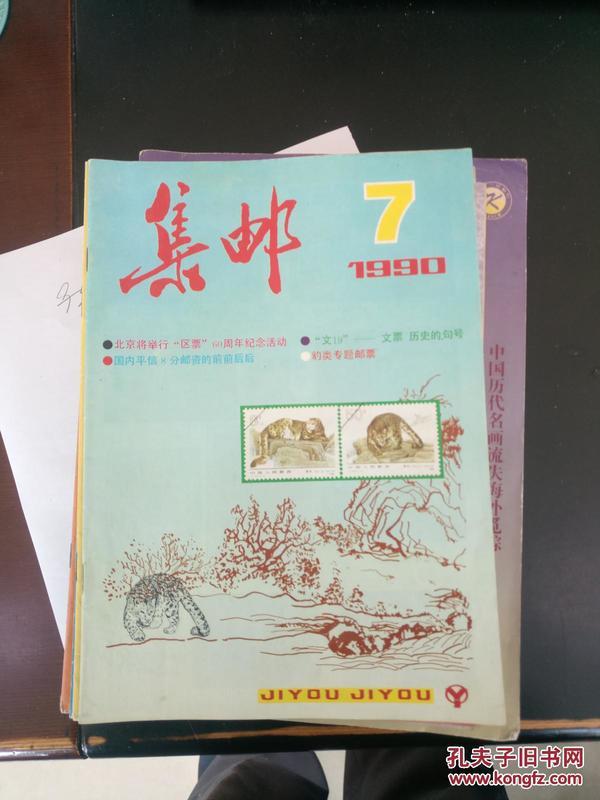 集邮1990.7