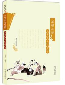华夏茶文化赏读:茗茶品韵