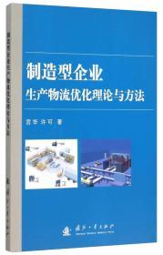 制造型企业生产物流优化理论与方法