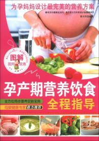 图解孕产期营养饮食全程指导