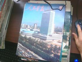 人民画报1988年第1期--第12期全年