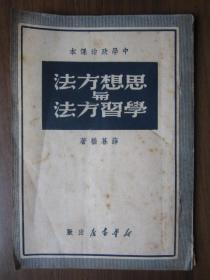 1951年中学政治课本——思想方法与学习方法