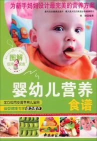 图解婴幼儿营养食谱