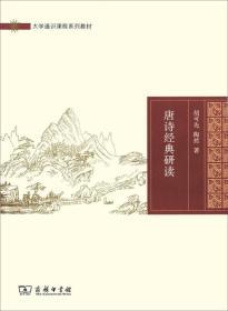 唐诗经典研读