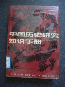 中国历史研究知识手册