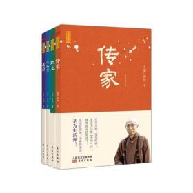 """圣严法师""""传家""""系列(全4本)"""