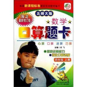 数学口算题卡(北师大版)四年级(上册)