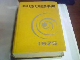 朝日现代用语事典1975